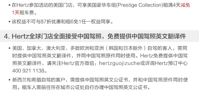 Hertz国际租车四重礼遇