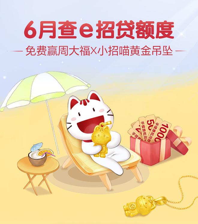 免费赢周大福×小招喵黄金吊坠