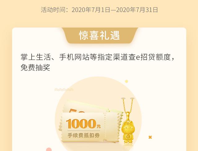 免費贏周大福×小招喵黃金吊墜